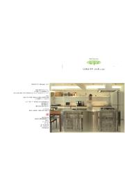 システムキッチンからーダーメイドキッチンへ【キッチンカタログ】 表紙画像