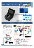 勤怠管理システム用タイムレコーダー『BT-2300N』製品資料