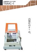 引張強度試験片用 小型NC加工機