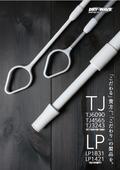 吊下型室内物干金物『ドライ・ウェーブ TJ6090』