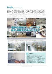 テストラボ船橋:EMC試験サービスのご案内 表紙画像