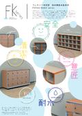 耐水機能木製家具『FARNU KAGU series』