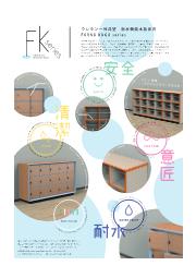 耐水機能木製家具『FARNU KAGU series』 表紙画像