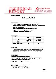 水溶性アルミ用防食剤 AL-100 カタログ 表紙画像