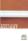 LED照明『AGLIGHT』