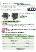 ロボット組込用途に好適! 小型GigE Visionカメラ