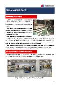 【紹介資料】スリット加工 - 河村産業のスリット加工技術