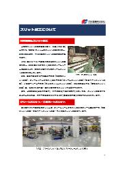 【紹介資料】スリット加工 - 河村産業のスリット加工技術 表紙画像