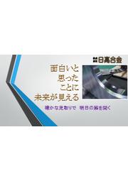 株式会社日高合金【事業案内】 表紙画像