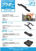 オプション/PSシリーズ用軽量ジョイント 表紙画像