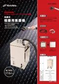 バキュームクリーナートリンク用集塵機 表紙画像