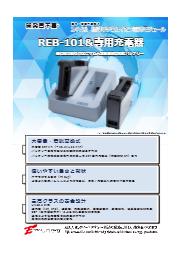 動力・蓄電用途向け 24V系 標準リチウムイオン電池モジュール『REB -101&専用充電器』チラシ 表紙画像