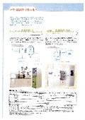 ロードロックタイプ蒸着装置カタログ