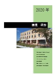 有限会社環境造形 総合カタログ 表紙画像