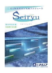 中小製造業向け生産スケジューラ『Seiryu』製品カタログ 表紙画像