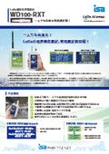 LoRa通信電界強度計『WD100-RXT』 PDFカタログ