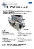 コンパクト!膜分離活性汚泥法(Membrane Bio Reactor) 排水処理装置オーファス 表紙画像
