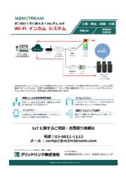 【現場IoT事例】Wi-Fiインカムシステム 製品カタログ 表紙画像