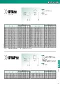 回転用シール『ヘキサシールDYA型/DYAP型』のサイズ表 表紙画像