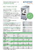 小型吸着式冷凍機30kWの製品仕様