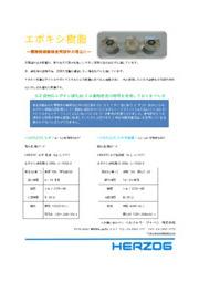 エポキシ樹脂硬化剤【毒物・劇物 非該当】 表紙画像