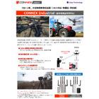 ドローン向け 無線映像伝送器「CONNEX Industrialシリーズ」【無遅延・非圧縮】 表紙画像