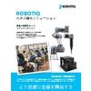 ROBOTIQ スクリュードライビングソリューション.jpg