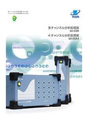 多チャンネル分析処理器 SA-02A4/SA-02M 表紙画像