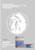 弱溶剤形一液遮熱シリコン系上塗「シャネツトップワンSi-JY」