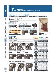 『カーブ階段[Rユニットタイプ/フルオーダータイプ]』 表紙画像
