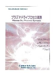 SWPアッシング装置カタログ 表紙画像