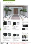 ポット&プランター『ガーデンポット』 表紙画像