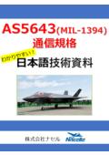 【日本語技術資料プレゼント】AS5643通信規格 表紙画像