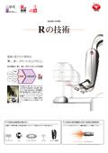 回転塗装 Rの技術 技術カタログ 2p 表紙画像