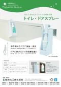 【次亜塩素水ハイジェニックウォーター】トイレ・ドアスプレー