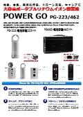 台風、地震、停電に大きな効果を発揮、オフィスや家庭の停電対策に最適なポータブルリチウムイオン蓄電池Power Go PG-462