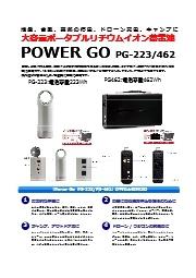 台風、地震、停電に大きな効果を発揮、オフィスや家庭の停電対策に最適なポータブルリチウムイオン蓄電池Power Go PG-462 表紙画像