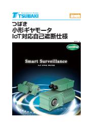 新製品『つばき小形ギヤモータ IoT対応自己遮断仕様』 表紙画像
