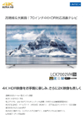 70インチ4KHDR対応液晶テレビ『LCK7002VH』
