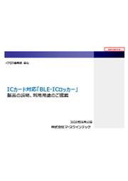 ICカード対応『BLE-ICロッカー』製品説明と事例集 表紙画像