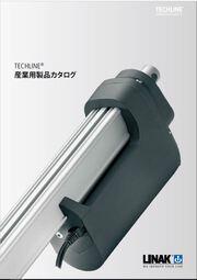 産業用電動シリンダー(アクチュエータ)総合カタログ2018 表紙画像