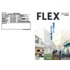 フレックスハウス総合カタログ 表紙画像