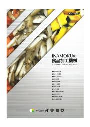 イナモクの食品加工機械 最新総合カタログ 表紙画像