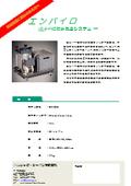 給排水循環装置『エンバイロ』試料研磨機用 表紙画像