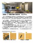 【抗菌】UV塗装の練付化粧合板『KDパネル』