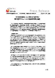 【資料】黒大豆ポリフェノールの抗疲労効果を確認 表紙画像