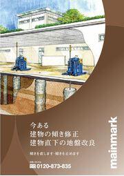【地盤改良】建物の傾き修正・建物直下の地盤改良工法 表紙画像