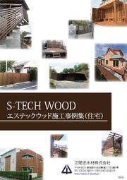 エステックウッド施工事例集(住宅) 表紙画像