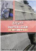 RBPウォール工法 表紙画像