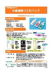 【製品カタログ】片面透明コスモパック 表紙画像